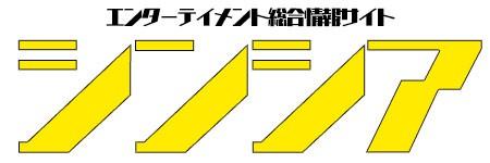 シンシア -エンターテイメント総合情報サイト-